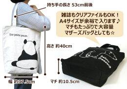 動物の後ろ姿がかわいい容量たっぷりA4が入るトートバッグ