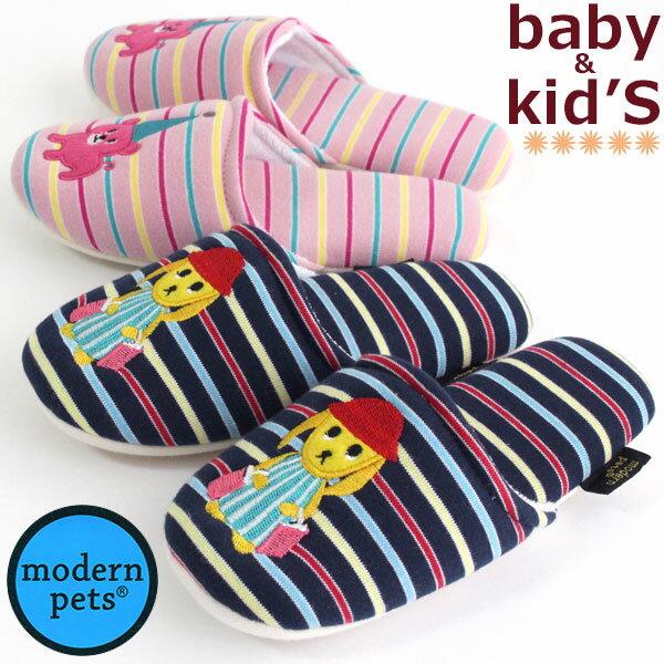 スリッパ ベイビー&キッズサイズ ベック  modernpets モダンペット ベビー16cmくらいまで キッズ19cmくらいまで 子供用 かわいい