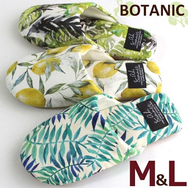 ソフトスリッパ ボタニック BOTANICM Lサイズ モンステラ レモン リーフ レディス メンズ 手洗いOK