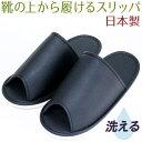 靴の上から履けるスリッパ 日本製 オーバシューズ スリッパ 洗える 大きい ジャンボサイズ 靴のまま