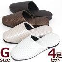 スリッパ 来客用4足セット ドットパターン レザー調 G(グッド)サイズ色選べます! 送料無料 おしゃれ 室内履き 日本製 合成皮革
