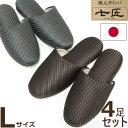 スリッパ Lサイズ メンズ 4足セット 七匠 シャイニーライン お色選べます 来客用 おしゃれ ストライプ 日本製