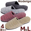 あす楽 スリッパ 4足セット モデリガ M L 2サイズ展開 moderiga 色とサイズ選べます 送料無料 来客用 おしゃれ