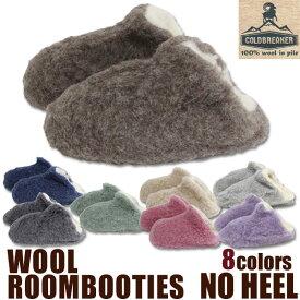 ルームシューズ COLD BREAKER社ウール ブーティ ノーヒール 3サイズ展開 ウール100% 羊毛 ポーランド製 インポート ルームシューズ もこもこ おしゃれ 洗える 暖 ルームブーツ