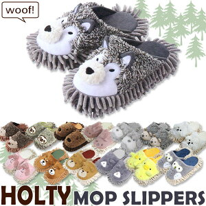 ホルティ モップスリッパ かわいい 洗える 掃除 もこもこ マイクロファイバー HOLTY series 動物 シュナウザー