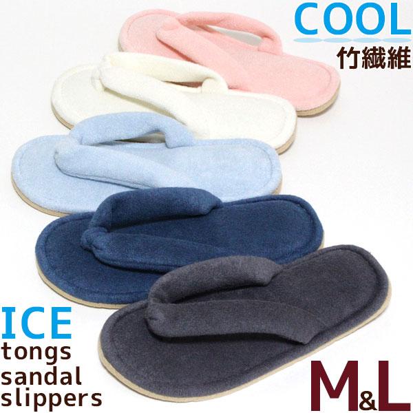 アイス トング サンダルスリッパ M&Lサイズ竹繊維 パイル 手洗いOK レディース メンズ