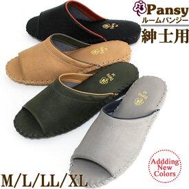 スリッパ 来客用 slippersPansy パンジー 紳士用 室内履き 9723パンジー メンズ 手編み製法 送料無料