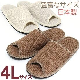 スリッパ コットンコード 4Lサイズ 約31 〜 32.5cm の方 対応 最も大きいサイズ フェルト底 来客用 メンズ おしゃれ ルームシューズ オールシーズン 日本製