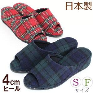 ヒールスリッパ タータン コンサバ チェック柄 おしゃれ 室内履き 日本製 上品 小さいサイズ Sサイズあり
