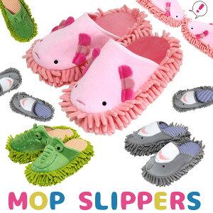 モップスリッパ マイクロファイバー 水辺の仲間たち ウーパールーパー わに さめ お掃除用品 もこもこでかわいい アニマル 動物