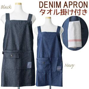 エプロン H型 デニム タオル掛け付き 2カラー K101-3 M〜Lサイズ ネイビー&ブラック 綿 ポリエステル キッチン用品 前掛け 料理 ギフトやプレゼントにも メール便可