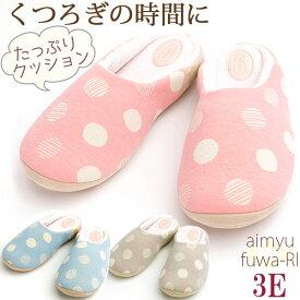 ルームシューズ aimyu fuwa-RI ふわり 6602 3E 3サイズ展開 レディース 水玉 たっぷりクッション 洗える スリッパ おしゃれ かわいい 室内履き あゆみシューズ