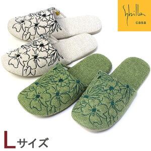 スリッパ シビラ レシーナ Lサイズ おしゃれ かわいい 北欧 花