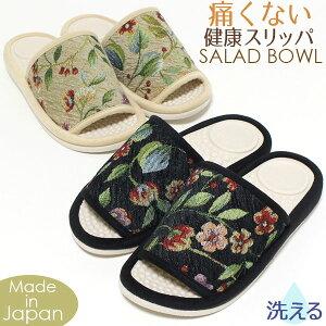 健康 スリッパ サラダボウル ゴブラン風お花柄 モール織り Mサイズ 痛くない 室内 健康サンダル 足ツボ レディース かわいい 軽量 洗える おしゃれ 日本製 SALAD BOWL