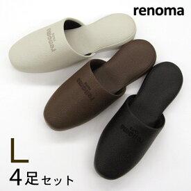 renoma レノマ サヴァ スリッパ Lサイズ4足セット色選べます メンズサイズ 紳士用スリッパ ブランドスリッパ おしゃれスリッパ 来客用スリッパ スリッパ Slippers 来客用