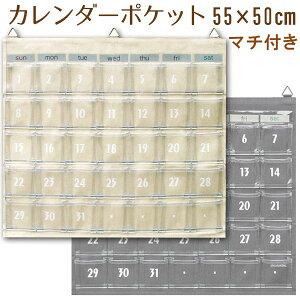 カレンダーポケット マチ付で お薬カレンダー にも帆布 ウォールポケット SAKI サキ 日本製 国産 W-419 薬 飲み忘れ防止 小物整理 壁収納 薬の管理に あす楽