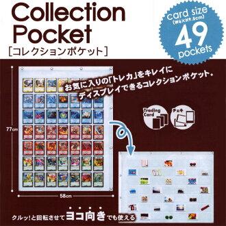 墙上的口袋里卡 49 口袋,洋子为明确墙口袋 05P05Dec15
