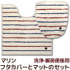 Marine toilet mat and FT cover set at best buy ★ (Red / ivory / tricolor / yellow blue / green) 10P30Nov14