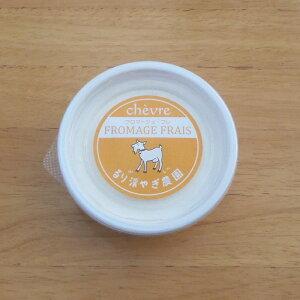 フロマージュ・フレやぎチーズ やぎ牧場 牧場直売 国産 京都 るり渓 山羊 ヤギ goat 無添加 フレッシュチーズ ナチュラルチーズ