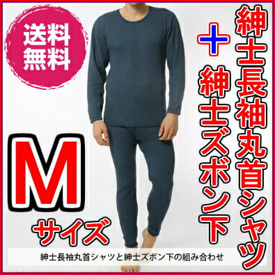 【送料無料C】ひだまり チョモランマ 紳士 上下セット M (長袖丸首シャツ+ズボン下)「QM921」「QM951」【代引き料無料】《あったか 下着、暖かい 下着、暖かい肌着、温かいインナー、下着、防寒、寒さ、冷え症 、テイジン テビロン、抗菌、極よりあったか》