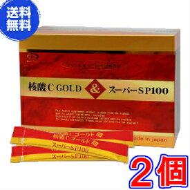 【送料無料】核酸Cゴールド&スーパーSP100 60包 ×お得2箱 《180g(3g×60包)、サケ白子加工食品、DNA・RNA、核酸、サーデンペプチド、イワシペプチド、イワシ抽出加工食品》