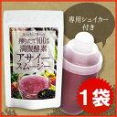 100%満腹酵素アサイースムージー-1