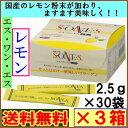 【ポイント最大16倍】【送料無料】新 エス・ワン・エス レモン 2.5g×30袋 お得3箱セット【クレジットカード限定】…