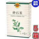 【送料無料】砕石茶 (5g×20包) ×超お得5箱セット【代引料無料】 ※外箱のみ一部変更されました。 《さいせきち…