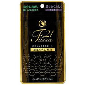 Fussa21(フッサ21) ※3袋で送料無料(ポスト投函)《60粒、こんぶ粉末、ゴマ抽出物(ごまを含む)、赤ワインエキス末、亜鉛含有酵母、ローヤルゼリー、髪、ふさふさ、黒々》