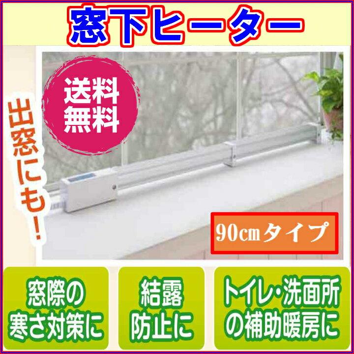 【送料無料】窓下ヒーターZK-90 ⇒ ZK−91 90cmタイプ※代金引換不可 《窓際の寒さ対策、結露防止、トイレ・洗面所補助暖房、Urban Hot、遠赤外線パネルヒーター、暖房機、ゼンケン》