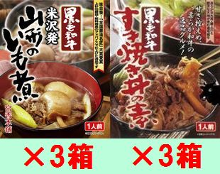 『山形のいも煮&すき焼き丼の素』各3箱セット 宮香本舗 【代引不可】《贈答にも最適、東北応援、おいしい》