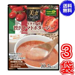 【送料無料】イタリア産 贅沢トマトポタージュ440g ×お得3袋 《クレンズダイエットに着目して開発された本格派スープ、クレンズフード、食物繊維、超美味しい》