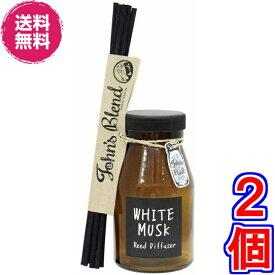 【送料無料】リードディフューザー140ml ×お得2個 John's Blend(ジョンズブレンド) 《ホワイトムスクの香り、香りの持続時間1個3ヵ月》