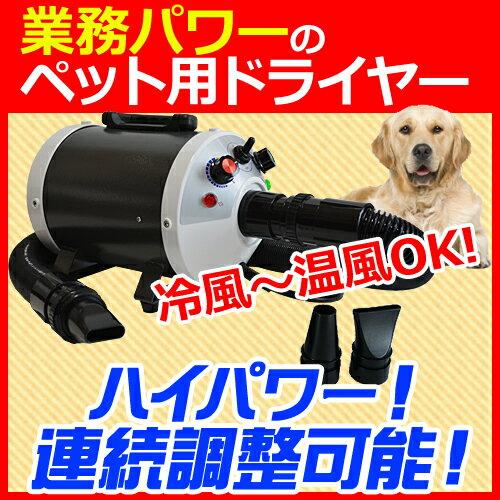 ≪中、大型犬に最適≫≪小型犬にも≫≪冷風〜温風まで無段階調節≫業務パワー!風力で水分を吹き飛ばす!ペット用ドライヤー「メガブロー」(風量・温度連続調節) 犬 ドライヤー ペット ドライヤー 大型犬ドライヤー ≪送料無料≫