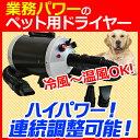 ≪中、大型犬に最適≫≪小型犬にも≫≪冷風〜温風まで無段階調節≫業務パワー!風力で水分を吹き飛ばす!ペット用ドラ…