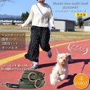 手ぶらでお散歩♪ ハンズフリーマルチリード(ショルダーリード) 普通リードとして、ポール止めとして、2頭用リードとしても使える4Way! 犬用品 ペット用品 お...