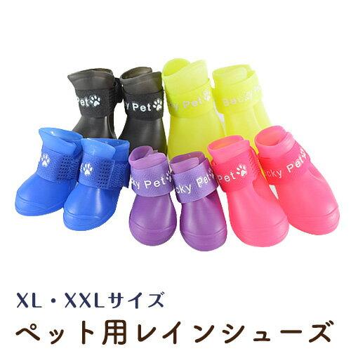 【XL、XXLサイズ入荷】犬用レインブーツ/ペット用レインブーツ/犬用レインシューズ/犬長靴<完全防水> 可愛いカラーでオシャレ♪