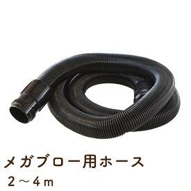 【本体同時購入で送料無料】メガブロー用ホース(2〜4m)