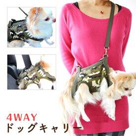 これ1つで4通りの使い方!犬用キャリー!抱っこ紐として 犬用シートベルトとして リードとして お洋服として 介護ハーネスとしても!