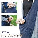 【送料無料】 犬用 スリング ドッグスリング 飛び出し防止 フック付き ポケット 散歩 だっこ ななめかけ ペット 用品 …