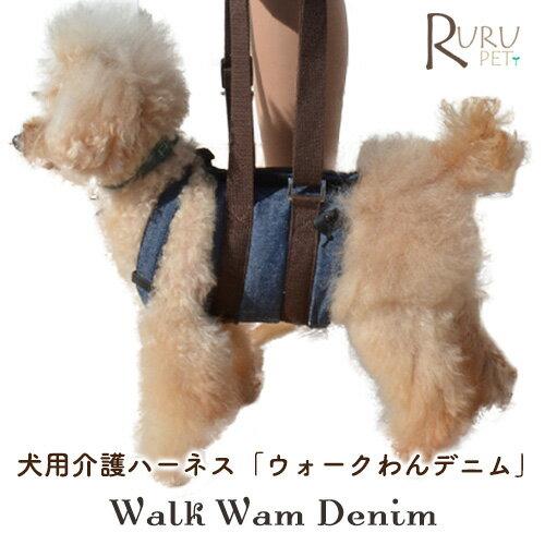 RURU PET 犬 介護ハーネス 歩行補助ハーネス【ウオークわんデニム】足腰が弱くなってきたワンちゃの歩行・トイレの補助にデニム S M L ショート ロング サイズ6種 オリジナル
