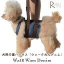 RURU PET 犬 介護ハーネス 歩行補助ハーネス【ウオークわんデニム】足腰が弱くなってきたワンちゃの歩行・トイレの…
