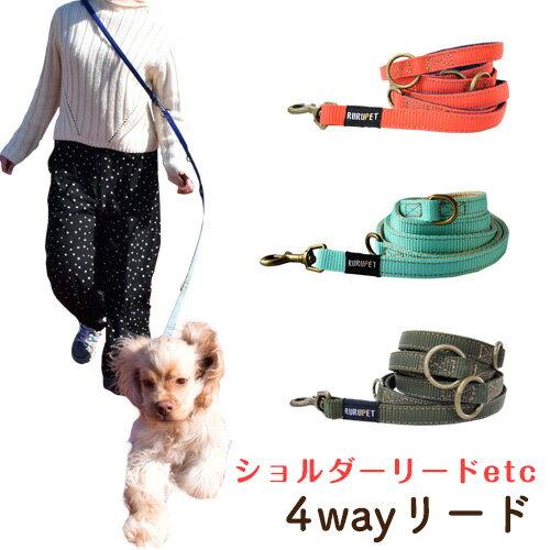 230cmで充分な長さ♪4way ハンズフリーマルチリード(ショルダーリード) 普通リードとして、ポール止めとして、2頭用リードとしても使える! 犬用品 ペット用品 お出かけ ハンズ フリー マルチ リード