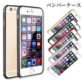iPhone SE 第二世代 ケース se2 iPhone8Plus ケース バンパーケース おしゃれ メタリック iPhone7 iPhone8 シンプル iPhone7Plus アルミ 軽量 スリム フレーム アイフォン8 耐衝撃 シンプル クール 薄型 iPhoneケース バンパー スマホケース メンズ 大人 軽量 かっこいい