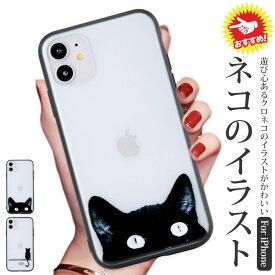 iPhone12 Pro ケース ねこ iPhone 12 ケース おしゃれ iPhone12 mini iPhone12ProMAX 猫 iPhoneSE iPhone11 iPhone 11 Pro Max カバー 韓国 iPhone11Pro iPhoneXR Xs かわいい iPhoneX クリア 衝撃 7 8 Plus 透明 薄 アイフォン 背面 iPhoneケース スマホケース