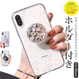 iPhone 12 pro ケース キラキラ iPhone SE ケース 第2世代 韓国 iPhone12 クリアケース かわいい iPhone11 pro iPhone12ProMAX スタンド グリップ iPhone12mini SE2 iPhone11ProMAX カバー おしゃれ 透明 iPhoneX XS XR ホルダー 7 8 iPhoneケース スマホケース ZSFU
