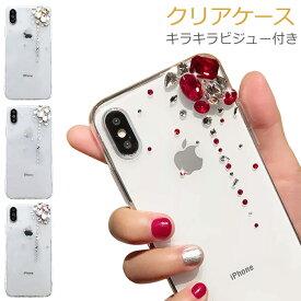 iPhoneSE 第二世代 se2 iphone xs max ケース iphone XR クリアケース 可愛い ゴージャス 背面 韓国 iphoneXS エレガント iphoneX おしゃれ iphone8 可愛い キラキラ iPhone8 Plus 大人 かわいい スマホケース iphoneケース ラインストーン デコ クリア iPhone7 Plus ZS