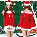 [qrp-x33] 送料無料 クリスマス コスプレ ワンピース+帽子2点セット Christmas cos play 大人 オフショルダー ワンピース レディース 衣装 コスプレ サンタ コスチューム