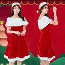 [xnyp-sd15] 送料無料 スタイリッシュな大人クリスマスオフショルダーワンピース クリスマス レディース 衣装 コスプレ サンタ コスチューム ワンピース 膝丈ワンピース 帽子 サンタ帽子 2点セット サンタクロース