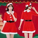 [xnyp-sd16] 送料無料 定番サンタワンピース♪半袖ミニ丈赤サンタワンピ2点セット クリスマス レディース 衣装 サンタ コスプレ セクシー 仮装 半袖 コスチューム ワンピース サンタ帽子 大人 女性用 レディース